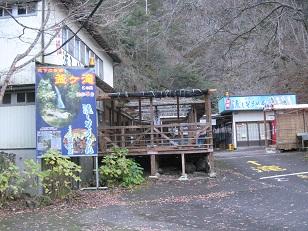 12月滝茶屋
