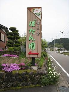 ぼたん寺看板 (1)